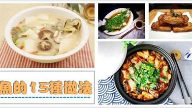 魚的15種做法,肉質鮮嫩,營養豐富,太好吃了
