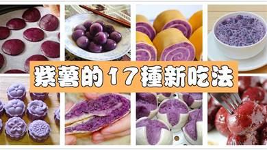 紫薯別再蒸著吃了,分享17種新吃法,營養又好吃,做法都簡單