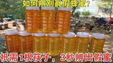 如何辨別真假蜂蜜?老蜂農教你4招,只需1根筷子,3秒辨出假蜜