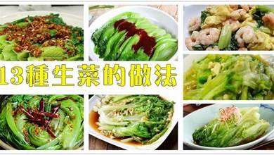 13種清淡不油膩的生菜做法,鮮嫩爽口,做法超簡單