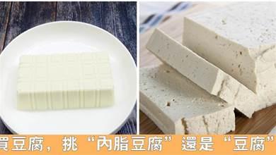 買豆腐,挑「內脂豆腐」還是「豆腐」?營養差別大,學會別買錯了
