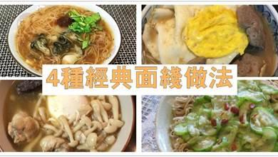 經典麵線的做法,分享4種做法,料足好吃,值得收藏