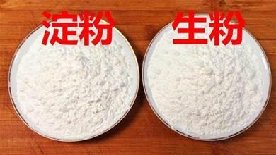 生粉和澱粉到底有什麼區別?大廚:不要混淆,放錯了會壞掉一鍋菜