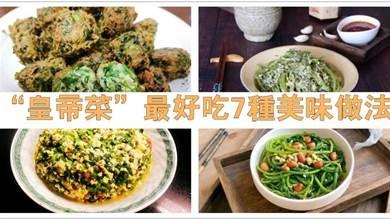 茼蒿被稱為「皇帝菜」,最好吃7種美味做法,清淡可口