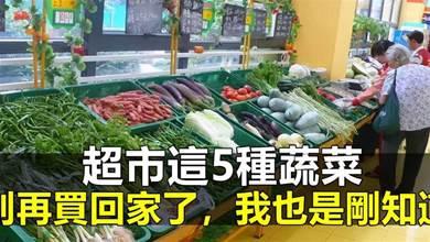 超市這5種蔬菜,別再買回家了,我也是才知道,看完轉告家人