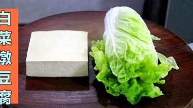 白菜燉豆腐,先炒白菜還是先燉豆腐?教你正確的做法,出鍋太香了