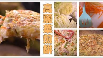 這樣做高麗菜煎餅真是太美味啦!滿滿蔬菜的煎餅,外酥內軟唰嘴到停不下來