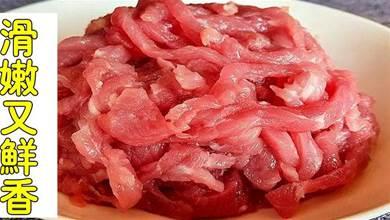 炒瘦肉有人放澱粉,有人放雞蛋清,都不對,大廚教你正確的做法
