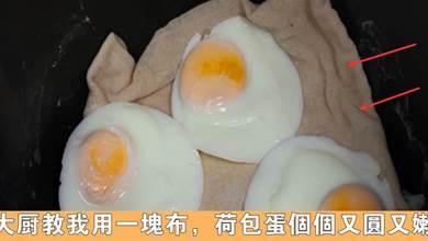 荷包蛋不要水煮了,大廚教我用一塊布,一鍋4個,個個又圓又嫩