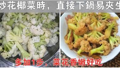 炒菜花時,直接下鍋易夾生,多加1步,菜花香嫩好吃