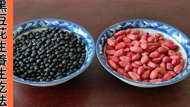 81歲老奶奶吃了40年的黑豆花生養生吃法,營養又美味,越吃越健康