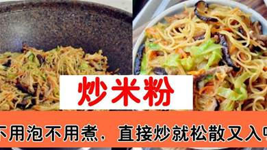 【炒米粉】不用泡不用煮,直接炒就鬆散又入味,菜多香噴噴