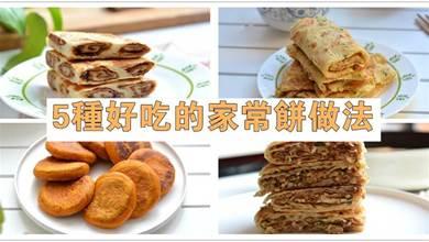 5種好吃的家常餅做法,學會了,全家吃得停不下