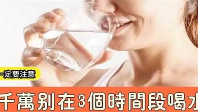 不管男人女人,這3個時間段不要喝水,可惜很多人都不懂,漲知識