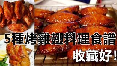 家庭聚會怎麼少的了燒烤,分享5種烤雞翅料理食譜,收藏好學著做
