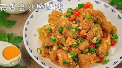 鹽酥雞教你新吃法,在家簡單做,全家老小都愛吃