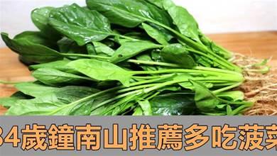 84歲鐘院士推薦要多吃菠菜,教你新做法,不炒不涼拌,營養美味