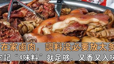 不管鹵什麼肉,牢記這四種料,出鍋香嫩入味不腥膩,學到賺到