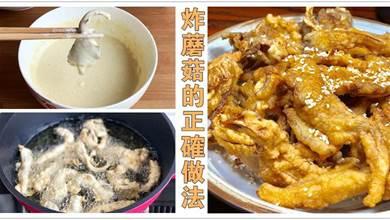 炸蘑菇的正確做法,調好麵糊是關鍵,外酥裡嫩,咬一口滿嘴香