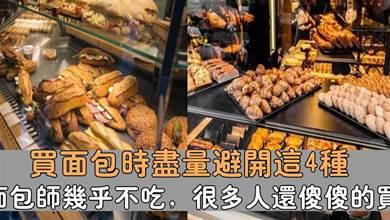 買麵包最好不要選這4種,麵包師幾乎不吃,有人卻傻傻的買