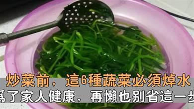 炒菜前,這6種蔬菜必須焯水,為了家人健康,再懶也別省這一步