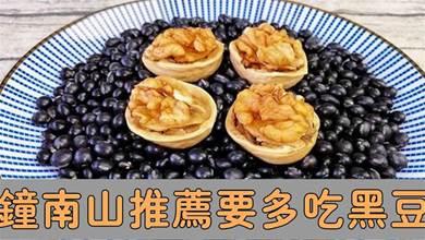 鐘南山推薦要多吃黑豆,不煮粥不打豆漿,教你新吃法,比補藥還好