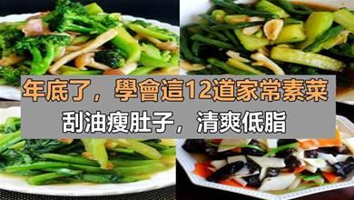 年底了,刮油瘦肚子,學會這12道家常素菜,清爽低脂卻有滋有味