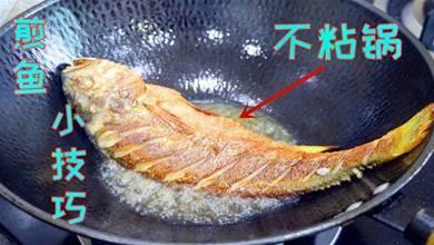 煎魚時,先不要著急下鍋,多加這兩個步驟,煎出的魚不粘鍋不破皮