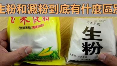 生粉和澱粉究竟有什麼區別?大廚:不要混淆,搞錯了會壞掉一鍋菜