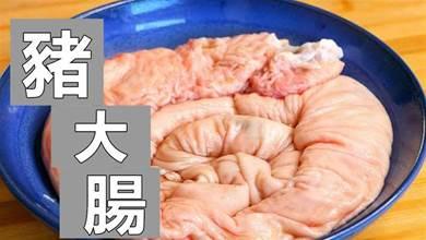 洗豬大腸時,加醋加堿都錯了,教你正確方法,一點都沒有腥臭味