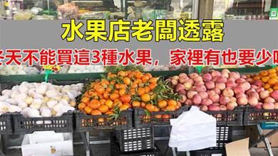 才知道,冬天不能買這3樣水果,水果店老闆說漏了嘴,家有要少吃