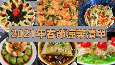 2021年春節涼菜清單,8道菜有葷有素,顏值高味道好,客人都誇好吃,比吃肉都香