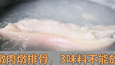 燉肉燉排骨,牢記「三不放」的竅門,湯鮮肉嫩無腥味,營養又好喝