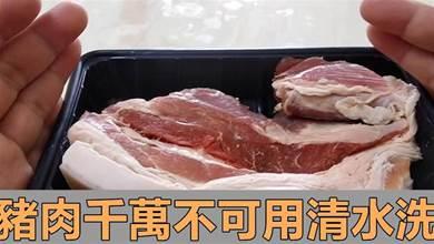豬肉千萬不可用清水洗,廚師長教我一妙招,髒東西與血水自動跑出