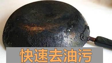 鐵鍋用久了,全是黑油垢,教你正確全面的清洗方法,油垢輕鬆去除