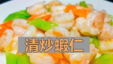 做清炒蝦仁有竅門,記住兩個小技巧,蝦仁飽滿滑嫩,色香味俱全