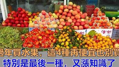 快過年了買水果要留心,這4種水果不要買,多吃無益,快叮囑家人