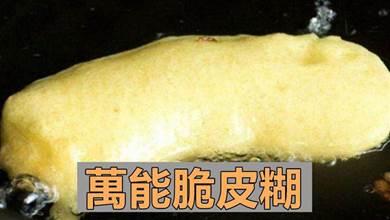 調製萬能脆皮糊,記住一個比例,保證外酥裡嫩,不塌陷不回軟