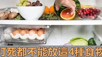 冰箱裡打死也不能放這4種東西,快回家拿走,別拿家人健康開玩笑