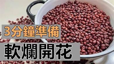 不管煮黑豆紅豆還是綠豆,煮前多加一步,3分鐘全煮爛,省錢節能