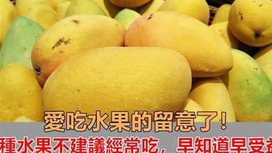 愛吃水果的留意了,這3種水果再喜歡也別買,看完記得告訴家人