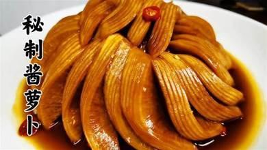 祖傳秘制「醬蘿蔔」不加一滴水,不放一滴油,爽脆可口,桌桌必點