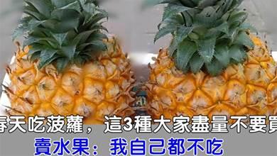 買菠 蘿時,聰明人見到這3種菠 蘿轉身就走,老闆自己都不吃