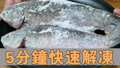 不論解凍什麼魚,最忌直接用水泡,只需一招,比活魚還新鮮,味美