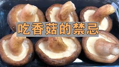 剛知道,香菇不能亂吃,也有禁忌,老菜農教你選購和營養做法