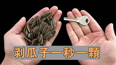 瓜子還在用手剝?教你用一把鑰匙,1秒一顆,不髒嘴不傷手