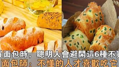 買麵包最好不要選這6種,麵包師幾乎不吃,有人卻傻傻的買