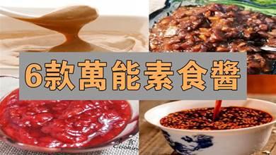 大廚不外傳的6款萬能素食醬,煮出千變萬化的素食佳餚,吃著真香