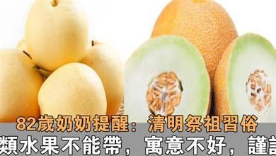 82歲奶奶提醒:清明祭祖習俗,4類水果不能帶,寓意不好,謹記