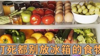 3種食物打死都不要放冰箱,既不能保鮮還有損健康,早知道為妙